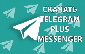 Скачать Telegram Plus messenger на телефон Android