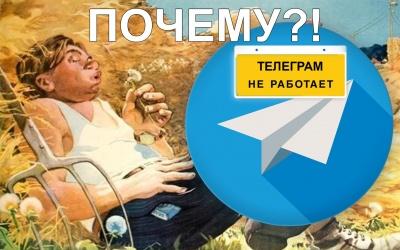 Ошибки в Телеграме и их решение